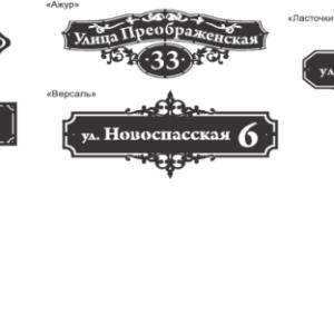 номера дома семикаракорск